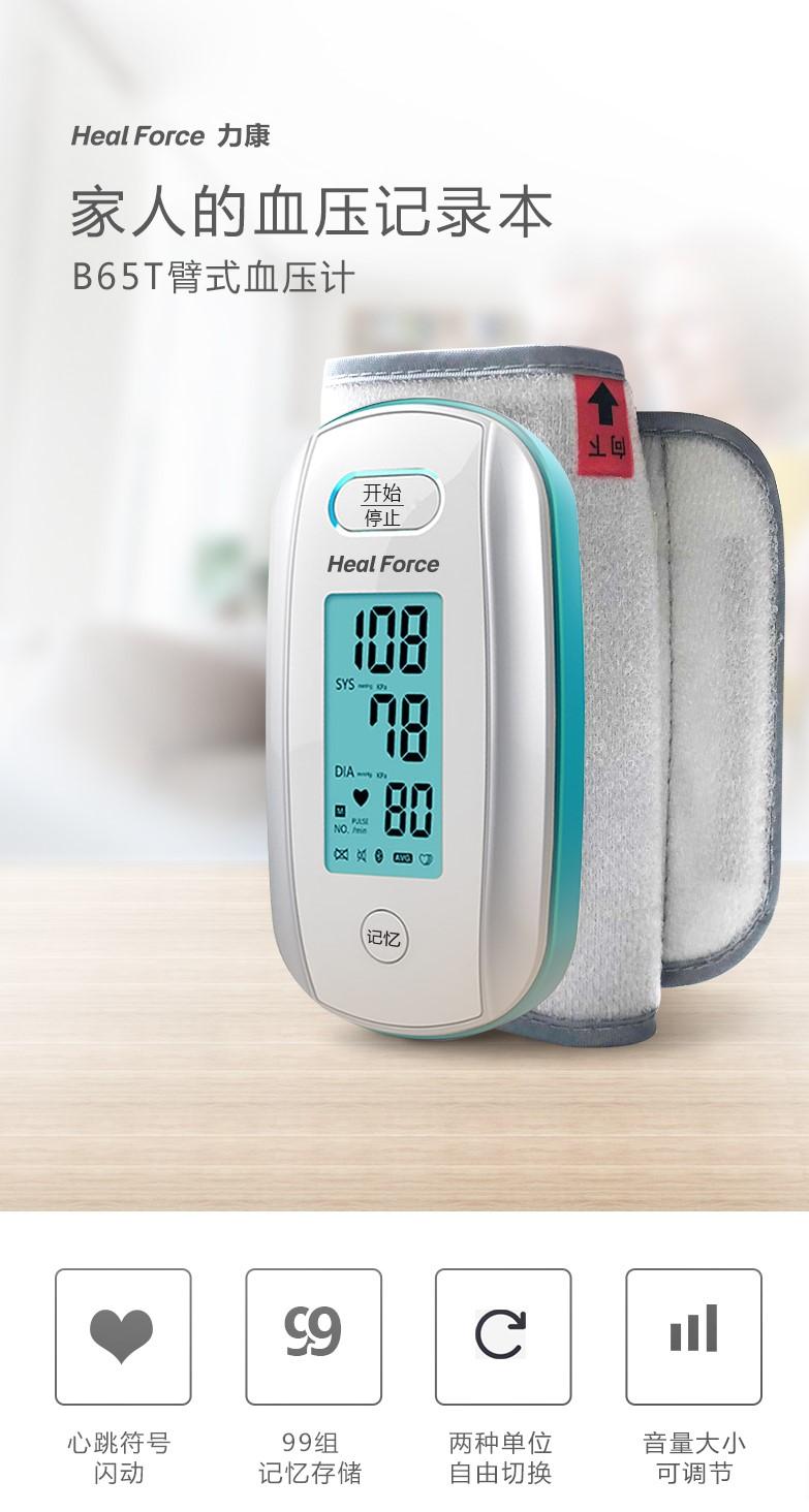 上臂式蓝牙电子血压计_力新仪器