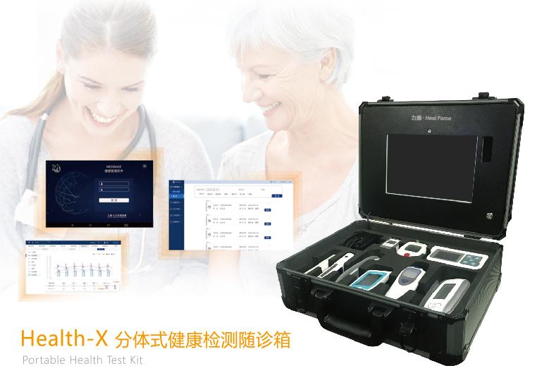 健康检测便携箱_力新仪器