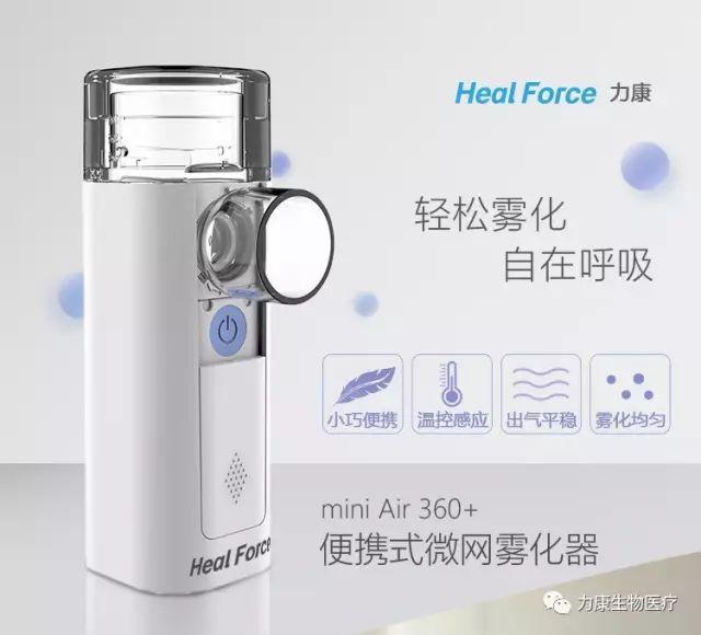 便携式雾化器1_力新仪器