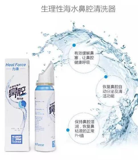 生理性海水鼻腔清洗器3_力新仪器