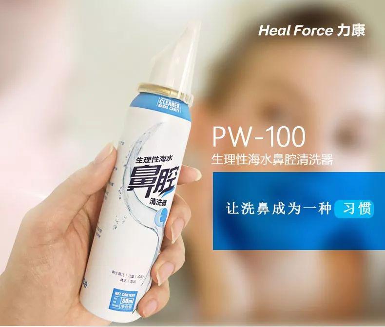 生理性海水鼻腔清洗器2_力新仪器