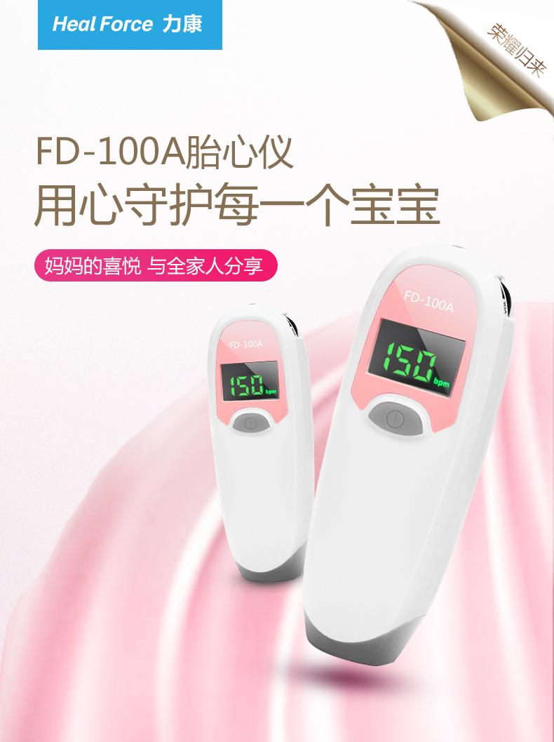 超声多普勒胎儿心率仪5_力新仪器