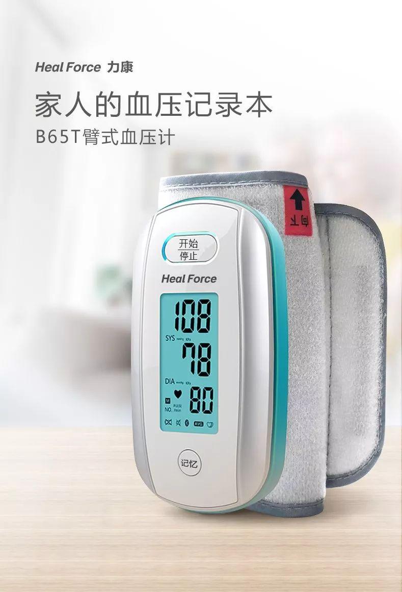上臂式蓝牙电子血压计2_力新仪器