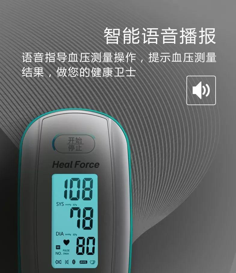 上臂式蓝牙电子血压计3_力新仪器