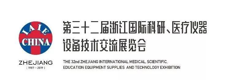 浙江国际科研医疗仪器设备技术交流展览会1_力新仪器