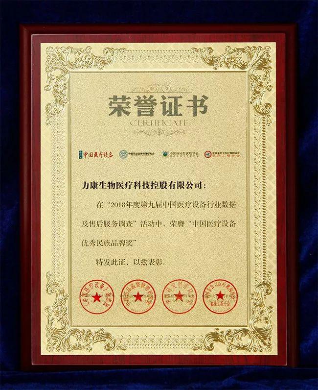 中国医疗设备优秀民族品牌奖4_力新仪器