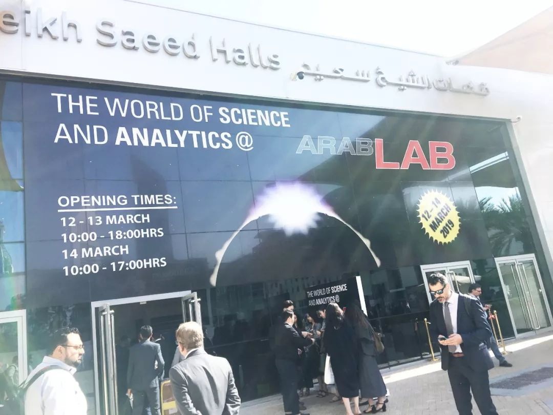 阿联酋迪拜实验仪器设备展览会2_力新仪器