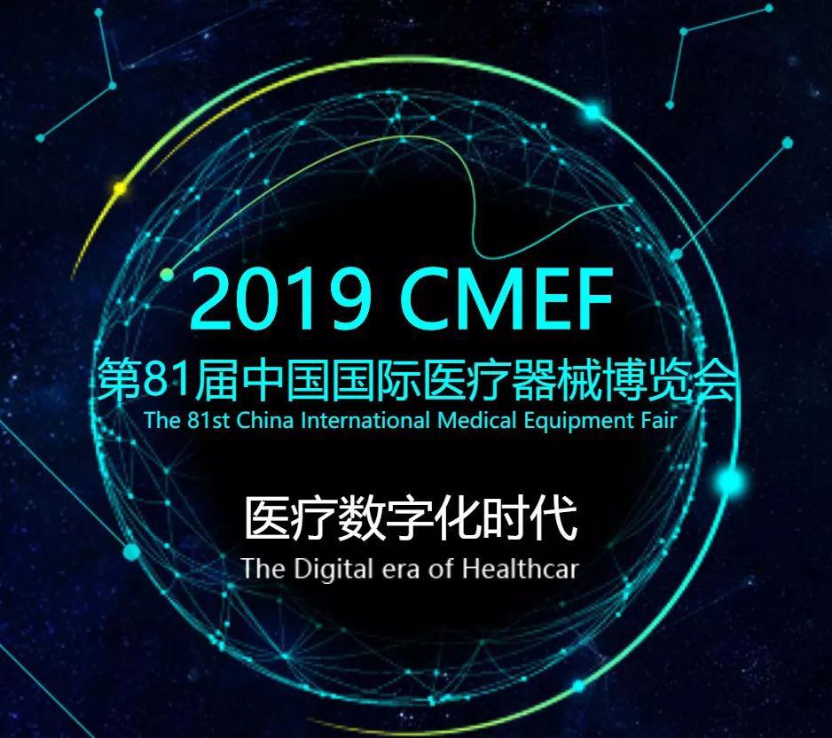 中国国际医疗器械(春季)博览会1_力新仪器