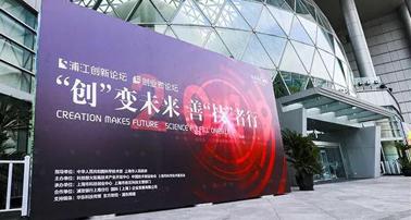 """上海康雷分析仪器有限公司荣膺2019""""创变未来,善技者行""""创新大赛《优秀企业奖》"""
