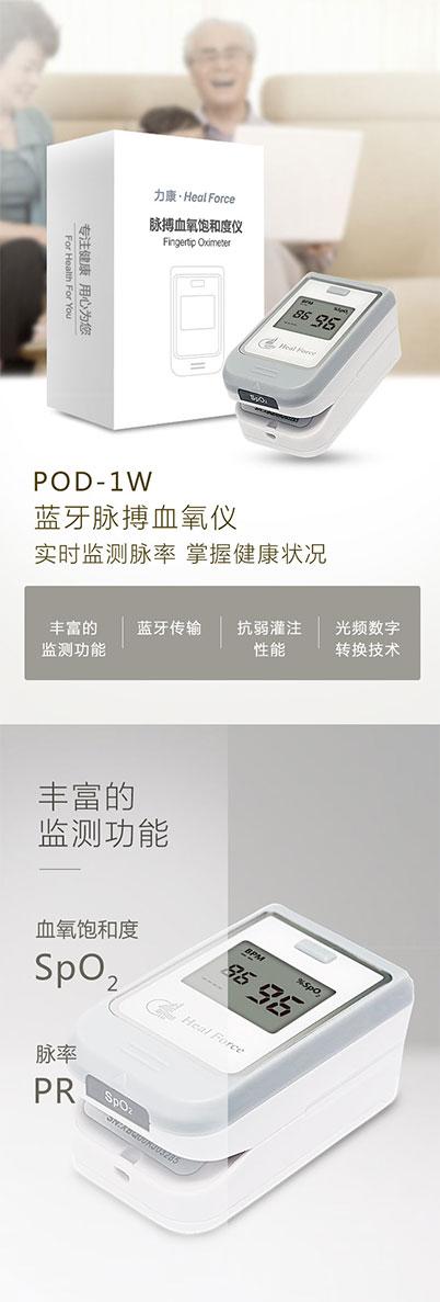 POD-1W脉搏血氧饱和度仪