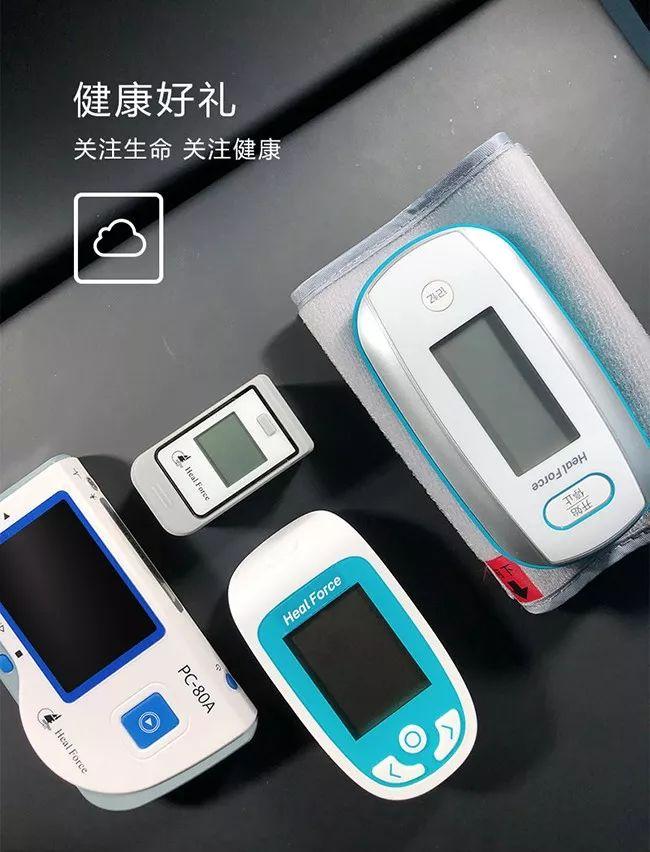 健康检测大礼包血氧,心电,血压