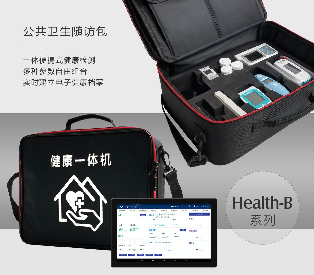 Health-B 系列