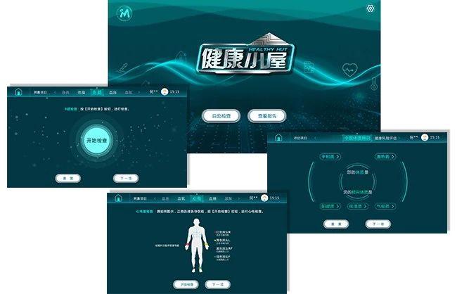 Medibase 健康小屋云平台