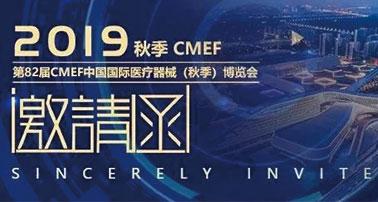 智能重构未来,力康物联网医疗邀您共聚82届CMEF