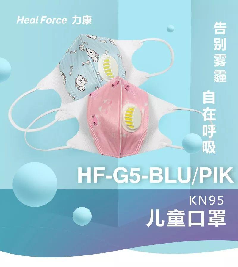 HF-G5-BLU/PIK