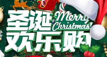 许你一份健康礼,让温暖从圣诞开始!