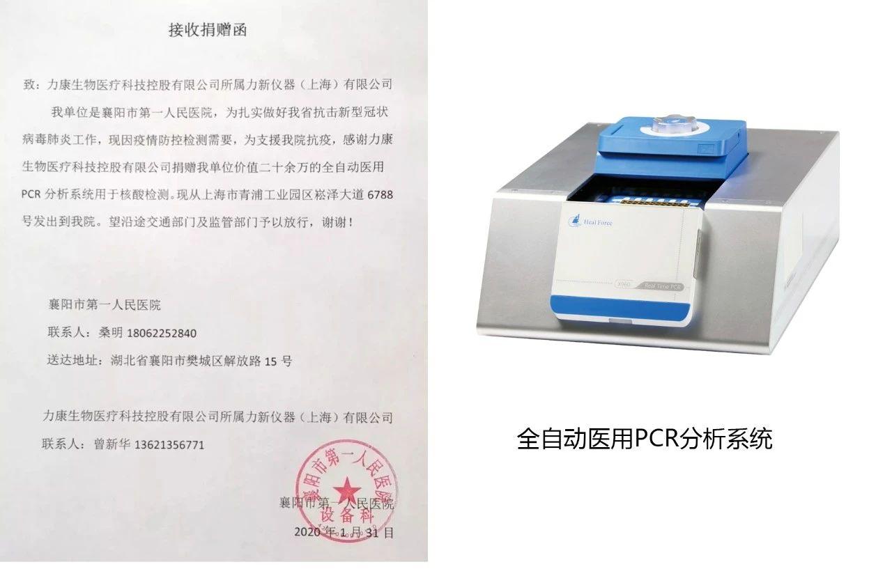 全自动医用PCR分析系统