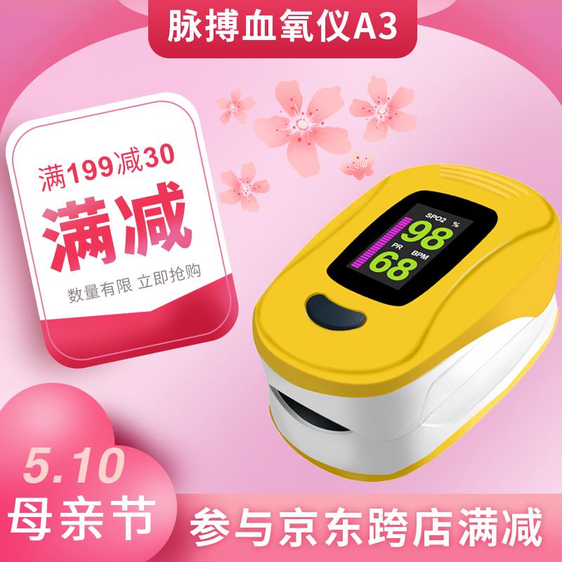 脉搏血氧仪A3