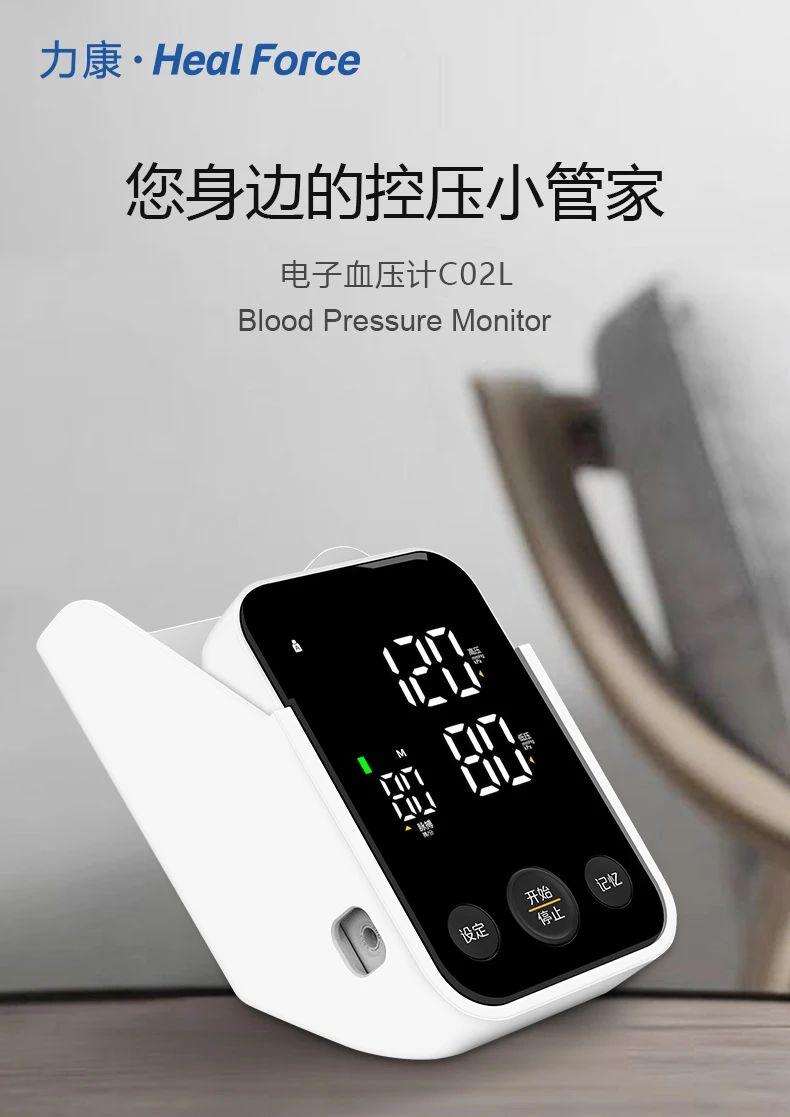 力康c02l血压计