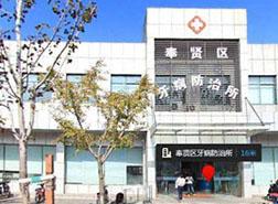 上海奉贤区牙病防治所灭菌器采购项目