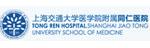 上海同仁医院