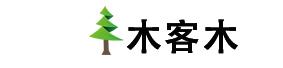 厦门木客木结构有限公司