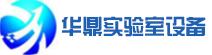 福建华鼎实验室设备有限公司