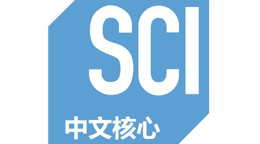 SCI与核心期刊目录