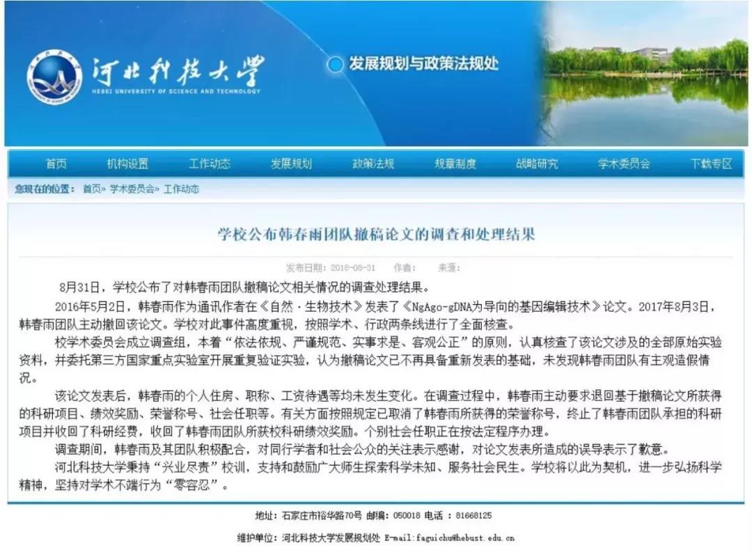 上海唯问生物Justscience
