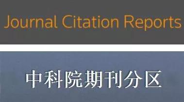 SCI期刊:JCR分区?中科院分区?