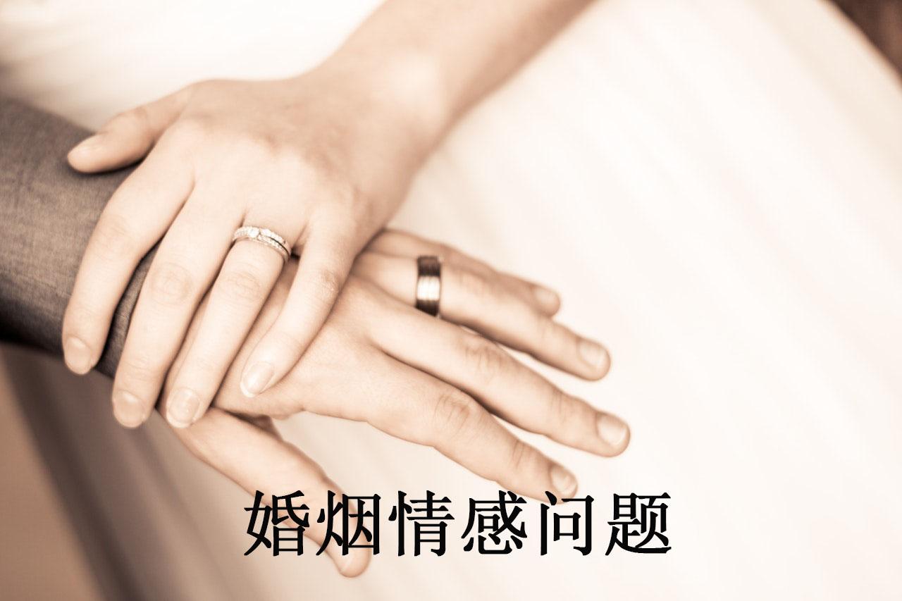 婚姻情感问题