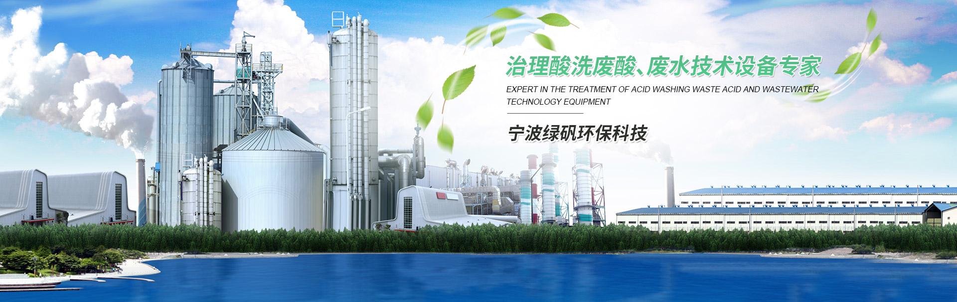 宁波绿矾环保科技有限公司