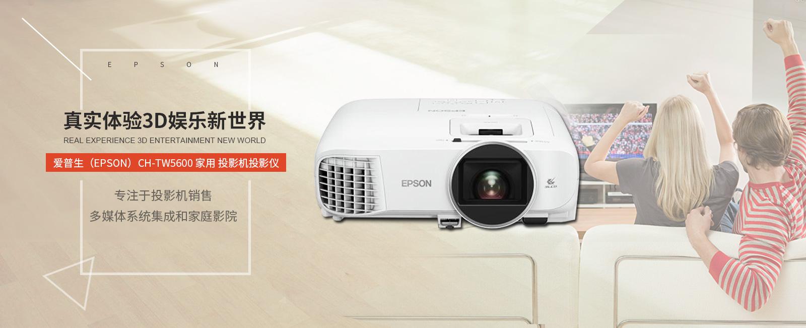 上海激光投影机