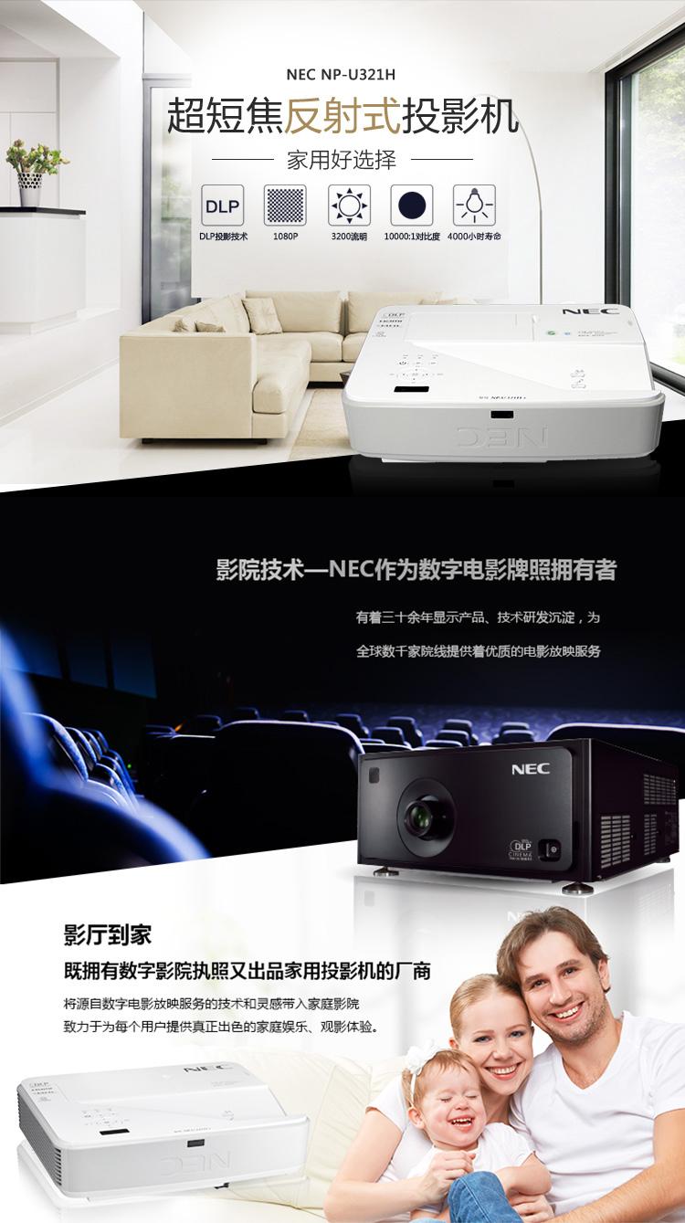 短焦投影机