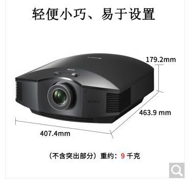 索尼SONY 家用投影仪 全高清家用投影机1080P HW69黑色(HW68升级版) 官配