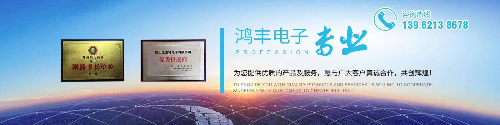 苏州鸿丰电子科技有限公司