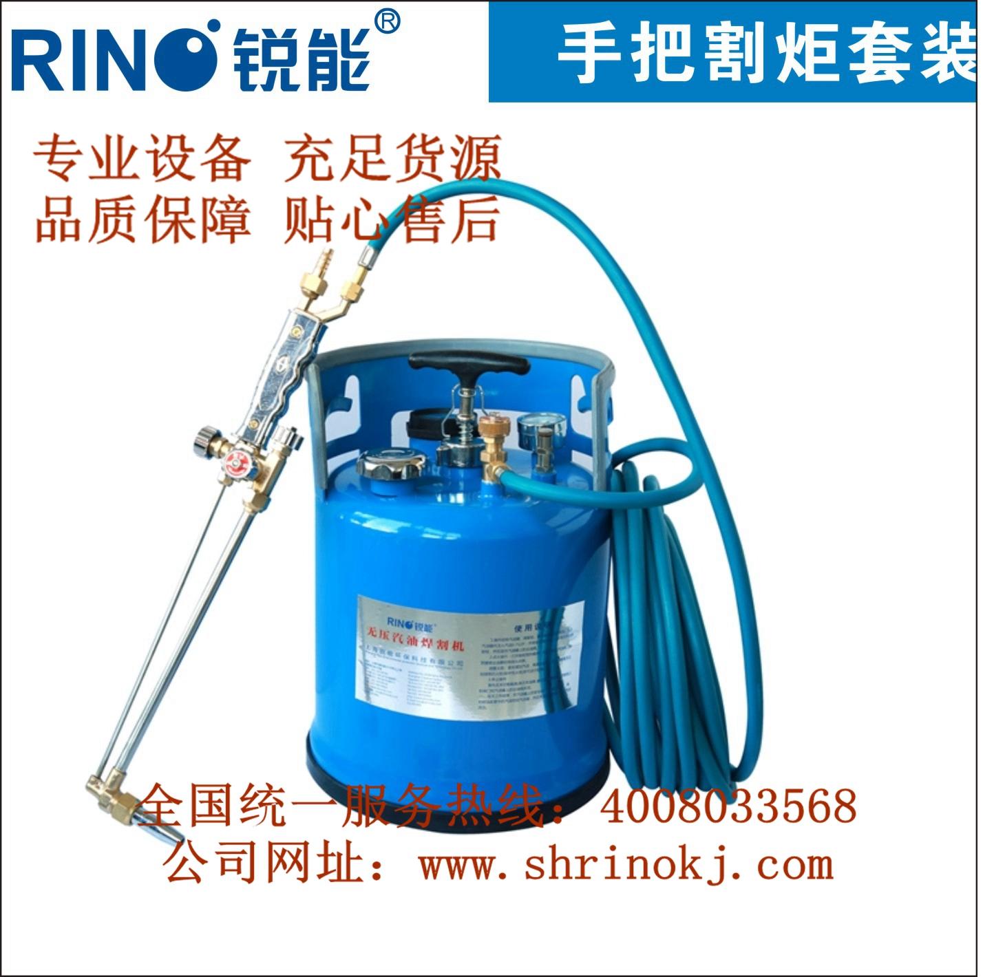 上海锐能无压汽油焊割机与同类产品区别