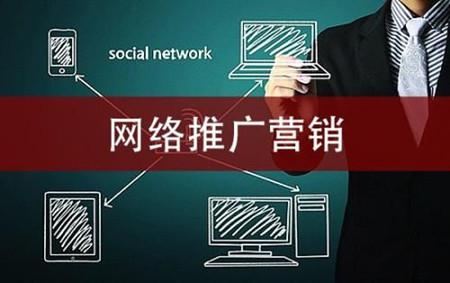 中小型企业如何进行网络优化推广
