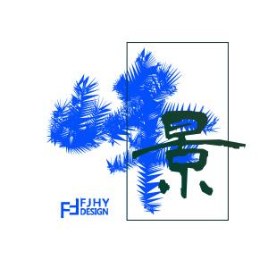 北京峰景绘艺建筑设计有限公司