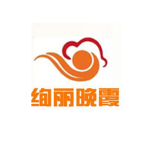 北京绚丽晚霞居家养老服务中心