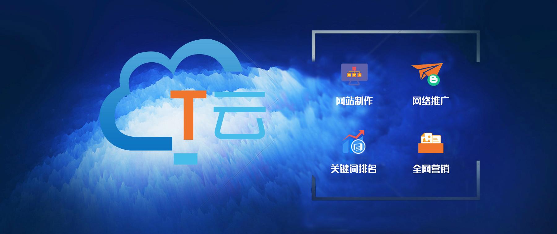 全球领先的SAAS智能营销云平台