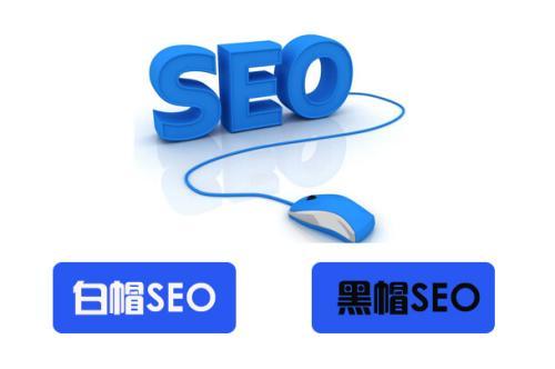 SEO网络优化推广之白帽与黑帽
