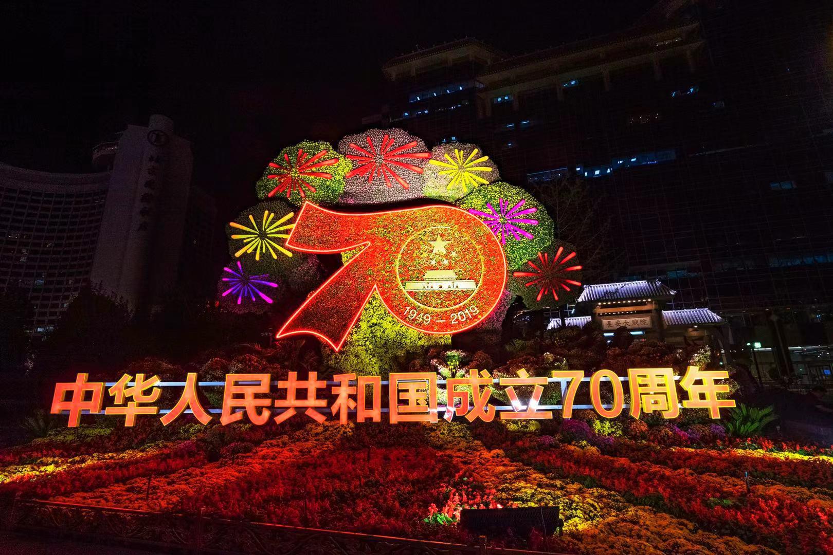 AG平台祝新老客户国庆快乐!祝祖国繁荣昌盛!