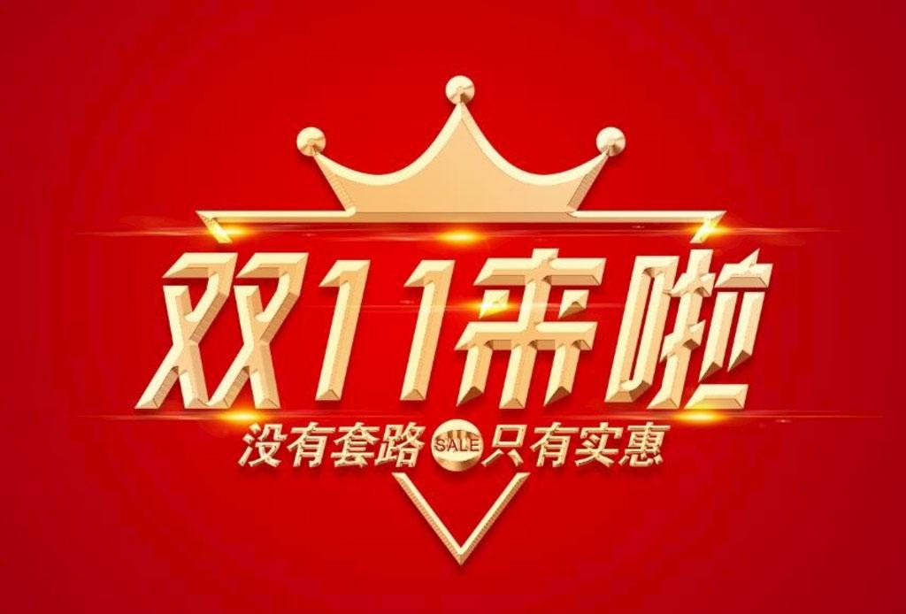 北京网络推广罗卜特谈双11留给2B企业们的财富