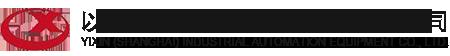 以欣(上海)工业自动化设备有限公司