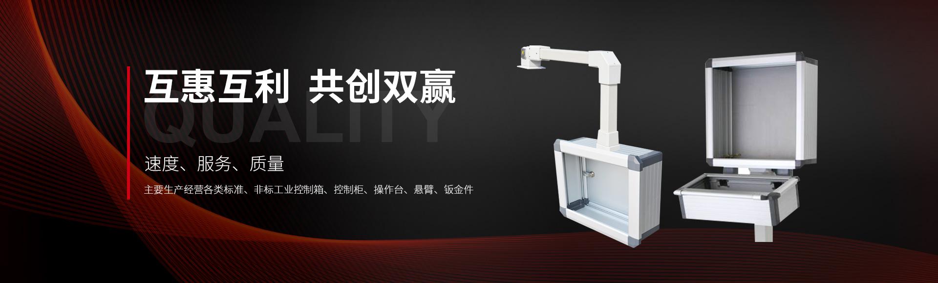 上海PLC控制柜厂家