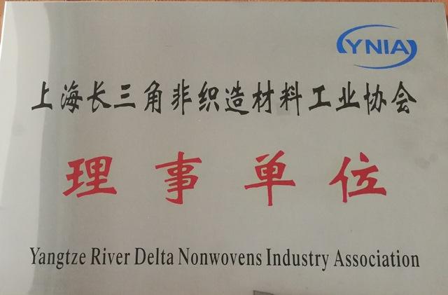 上海长三角非织造材料工业协会理事单位