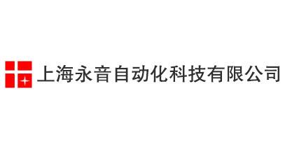 热烈祝贺上海永音自动化科技有限公司网站成功上线!