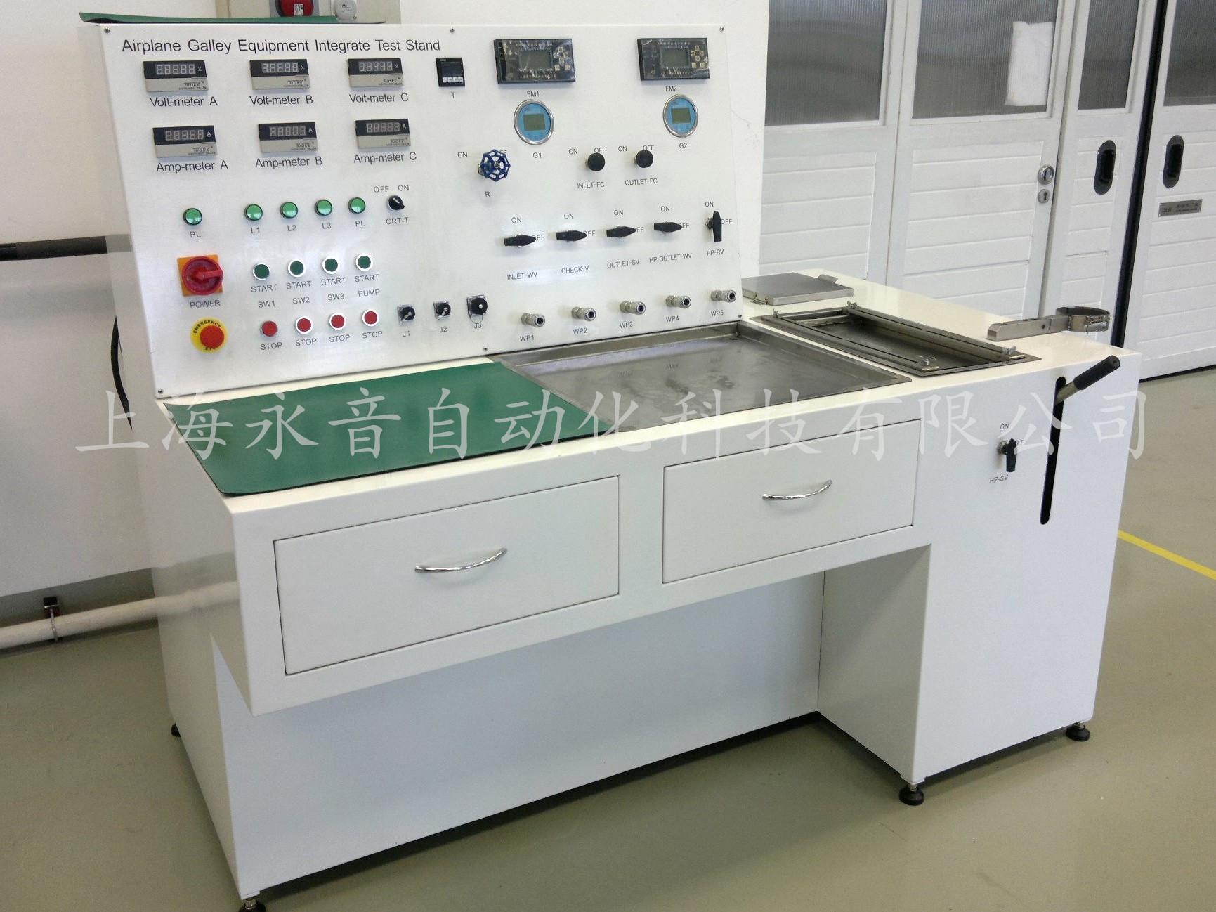 飞机厨房设备水电系统综合试验台