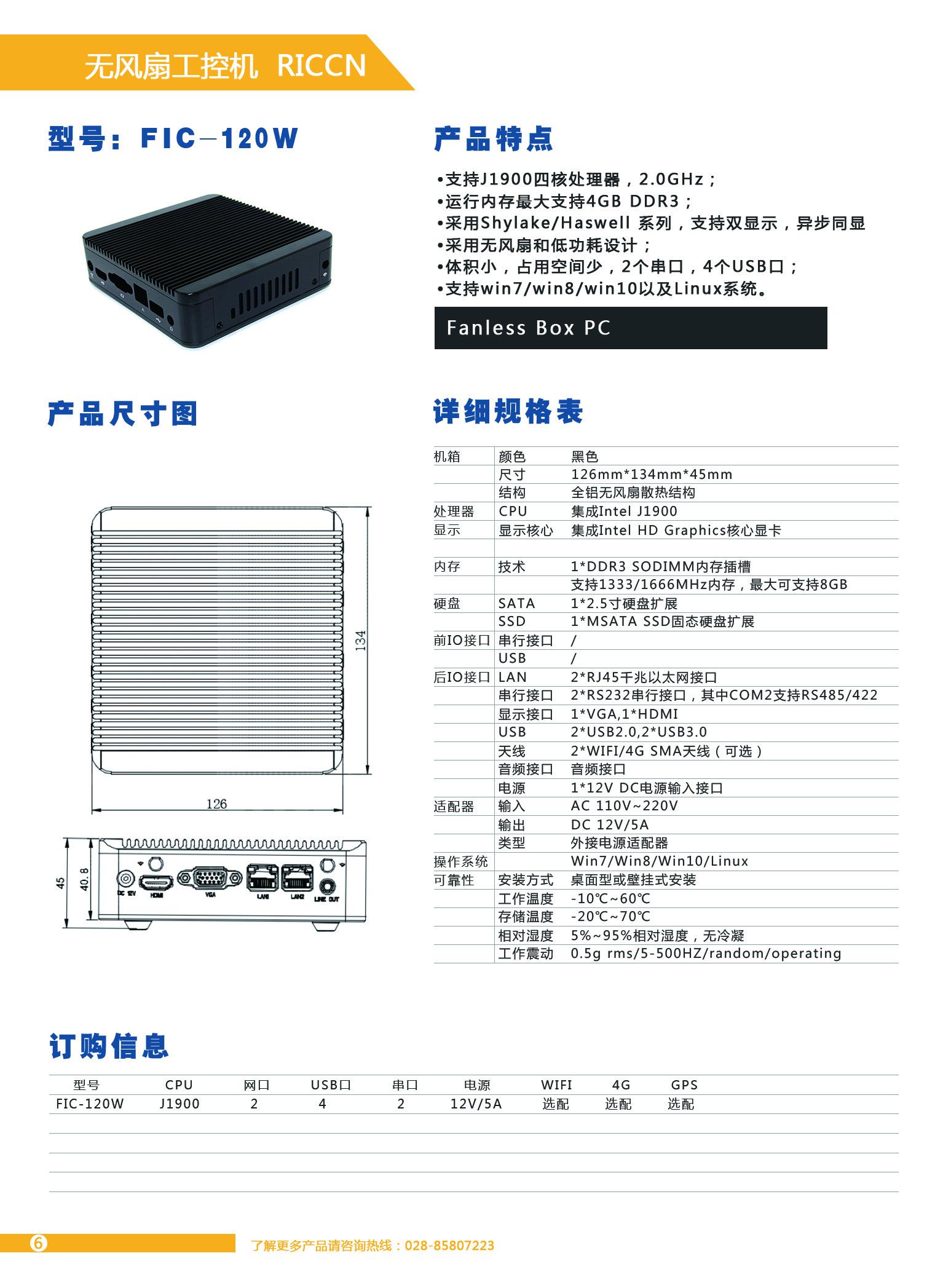 FIC-120W